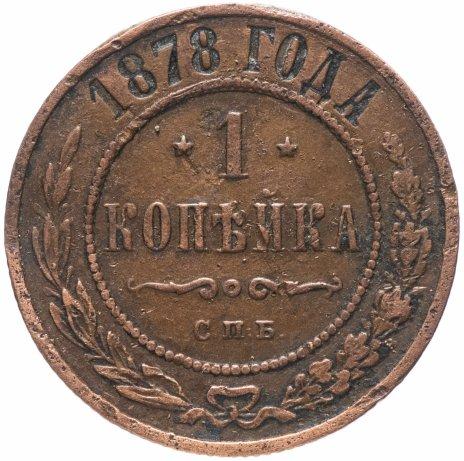 купить 1 копейка 1878 СПБ