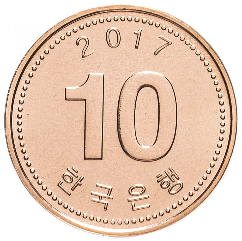 купить Южная Корея 10 вон 2017