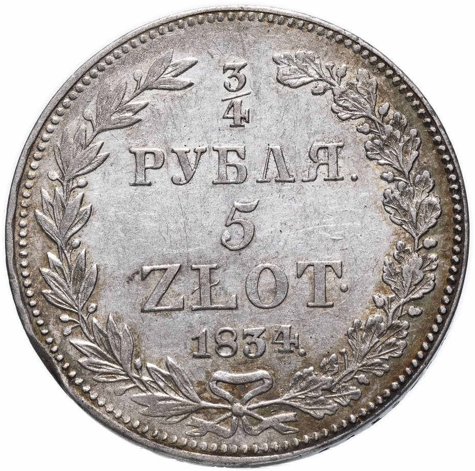 купить 3/4 рубля - 5 злотых 1834 НГ  русско-польские