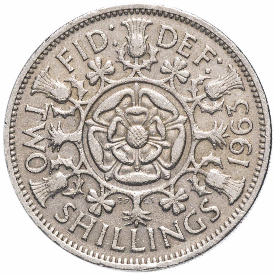 купить Великобритания 2 шиллинга (флорин) 1963