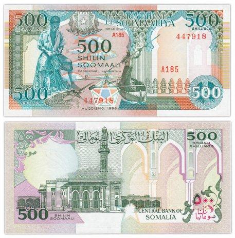 купить Сомали 500 шиллингов 1996