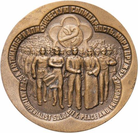 """купить Медаль """"Всемирный фестиваль молодежи и студентов в Москве 1985"""""""