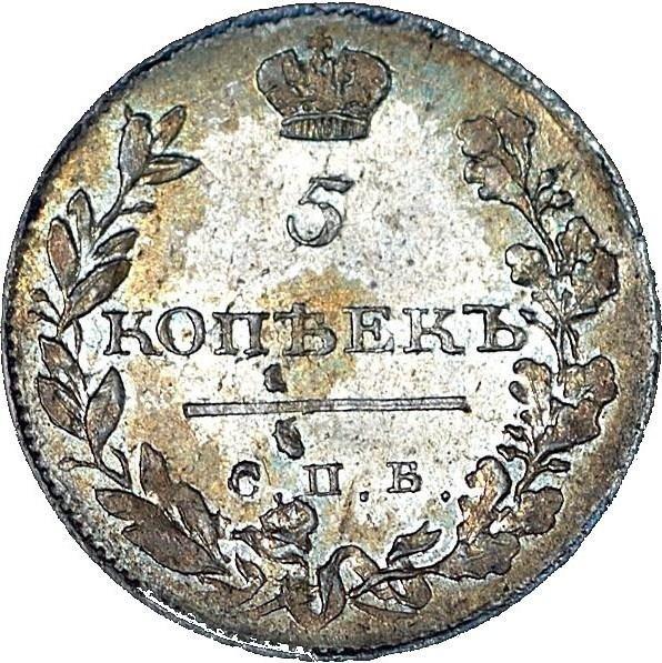 купить 5 копеек 1811 года СПБ-ФГ