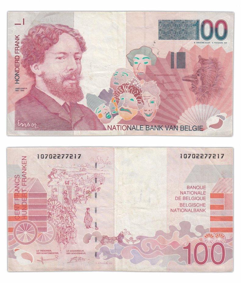 купить Бельгия 100 франков 1995-2001 (Pick 147a)
