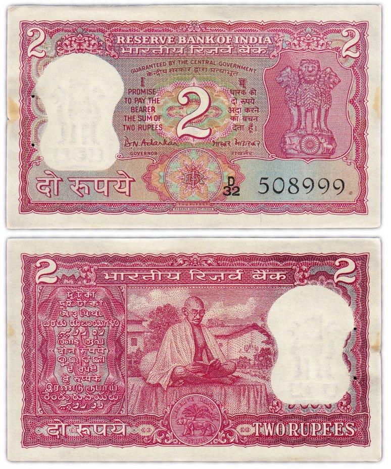 купить Индия 2 рупии 1969-1970 (Pick 67b) Подпись 77