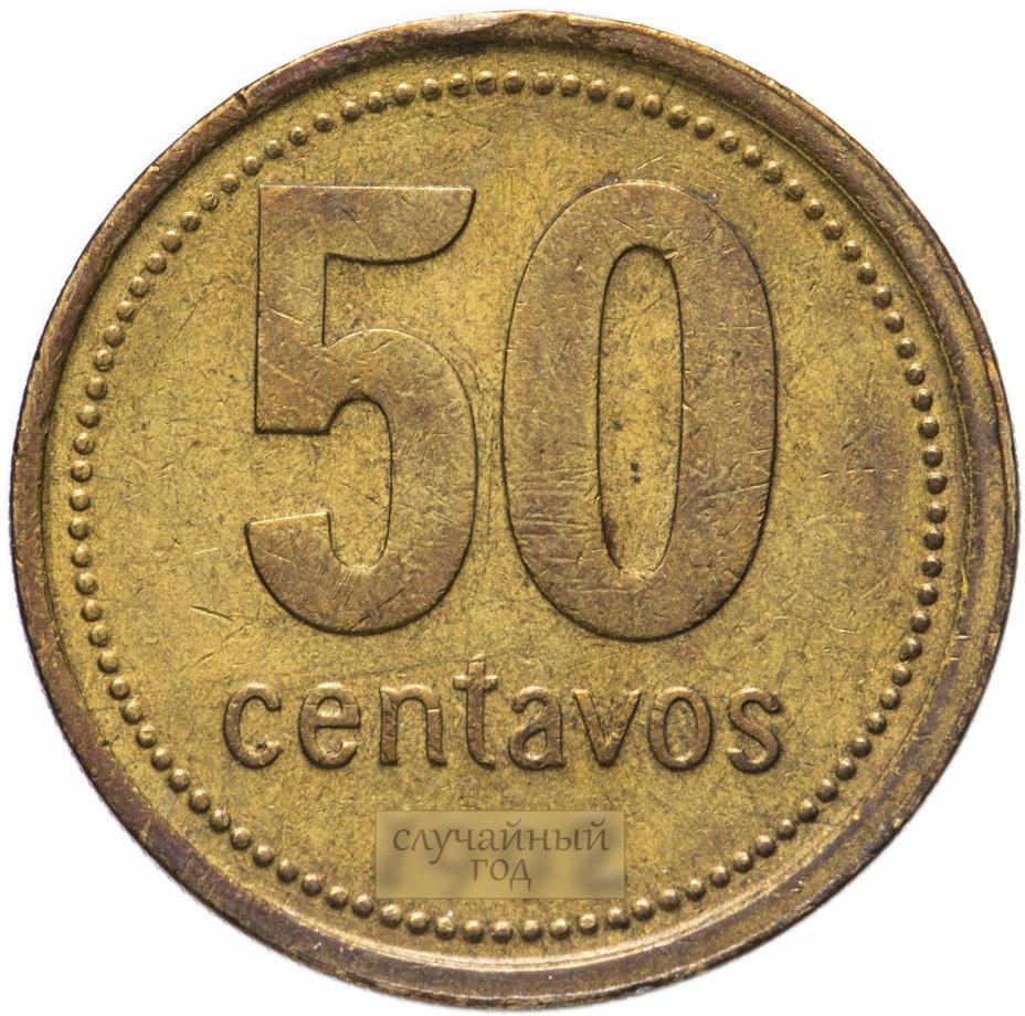 купить Аргентина 50 сентаво (centavos) 1992-2010, случайная дата