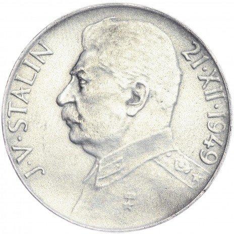 """купить Чехословакия 50 крон 1949 """"70 лет со дня рождения Иосифа Сталина"""""""