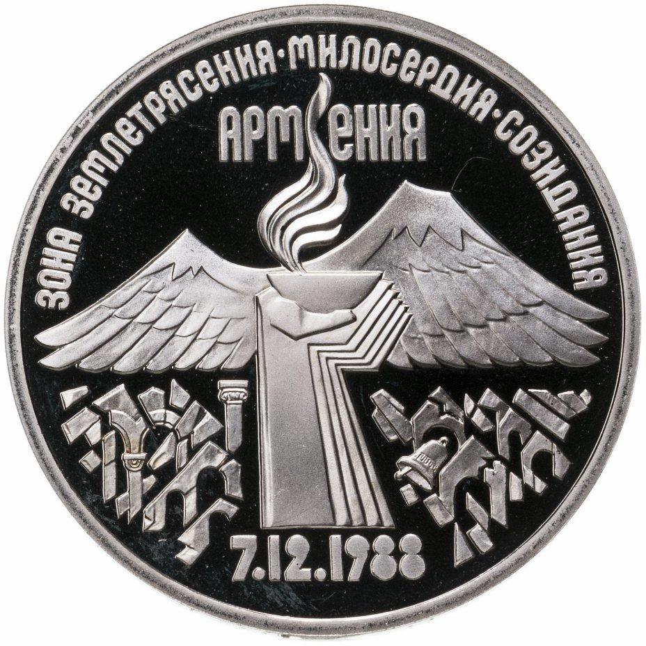 """купить 3 рубля 1989 Proof """"Годовщина землетрясения в Армении"""""""