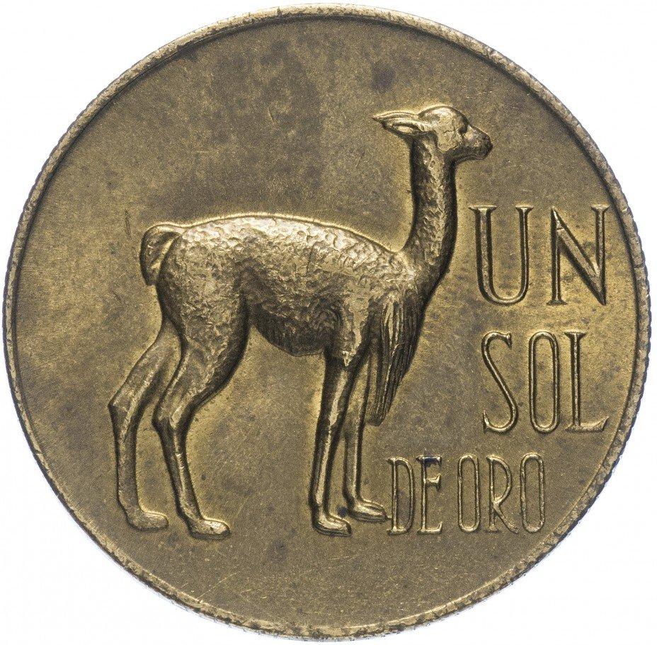 купить Перу 1 соль 1968