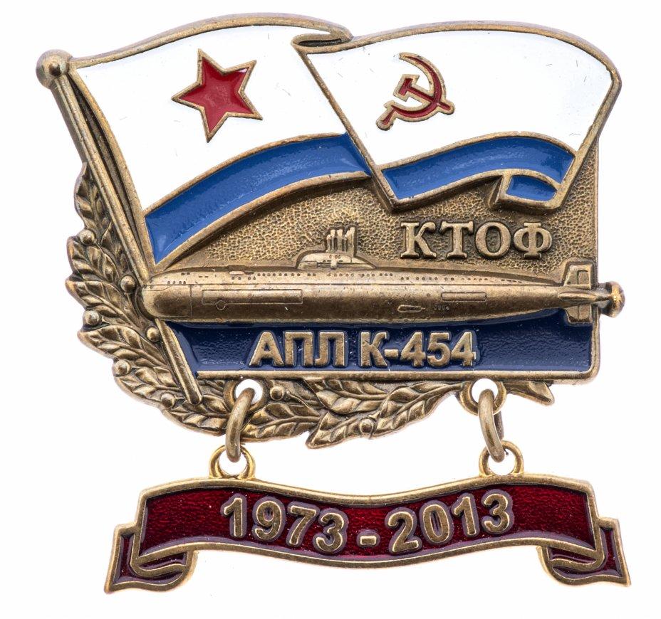"""купить Знак """"КТОФ АПЛ-454"""""""