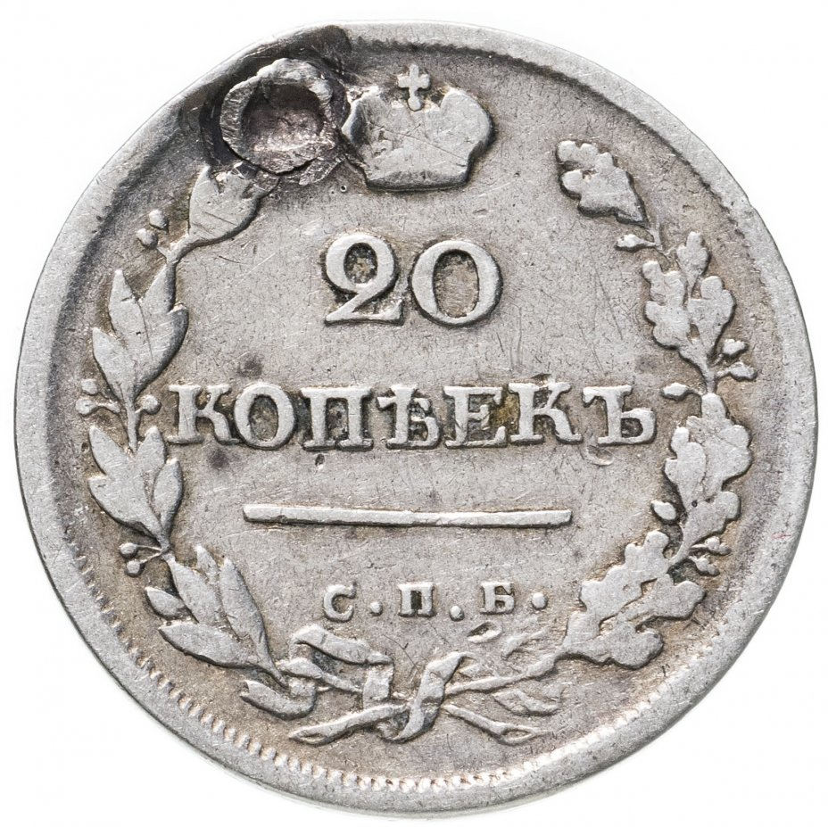купить 20 копеек 1825 СПБ-ПД