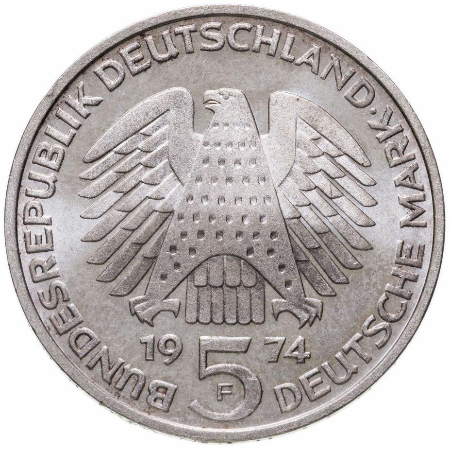 купить Германия 5марок 1974   25 лет со дня принятия конституции ФРГ