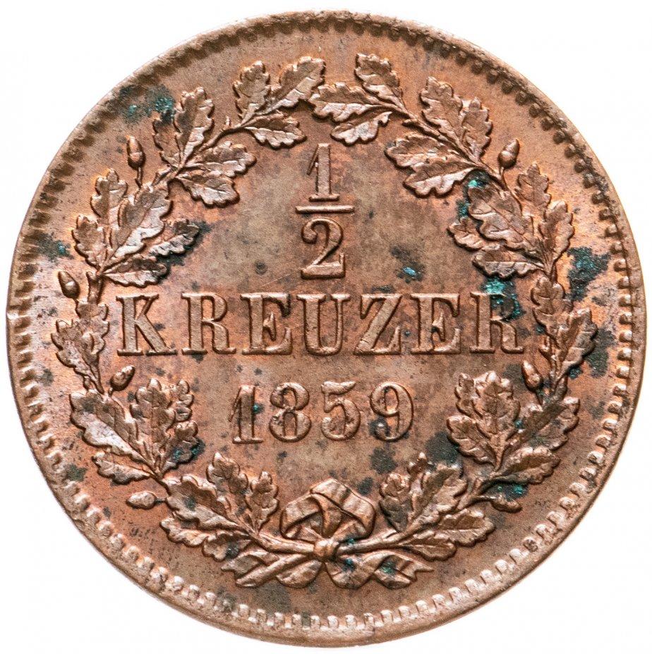 купить Германия, Баден, 1/2 крейцера 1859