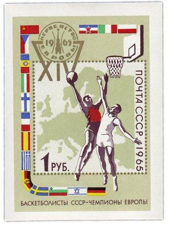 """купить Блок 1 рубль 1965 """"Баскетбол - первенство Европы"""""""