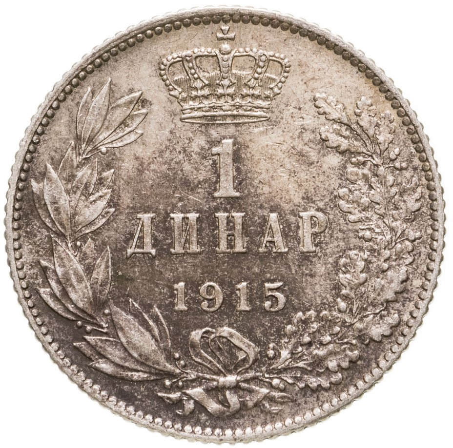 купить Югославия (Сербия) 1 динар 1915