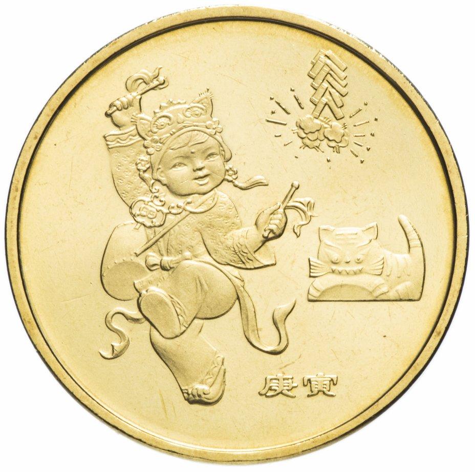 """купить Китай 1 юань (yuan) 2010 """"Лунный календарь - Год тигра"""""""