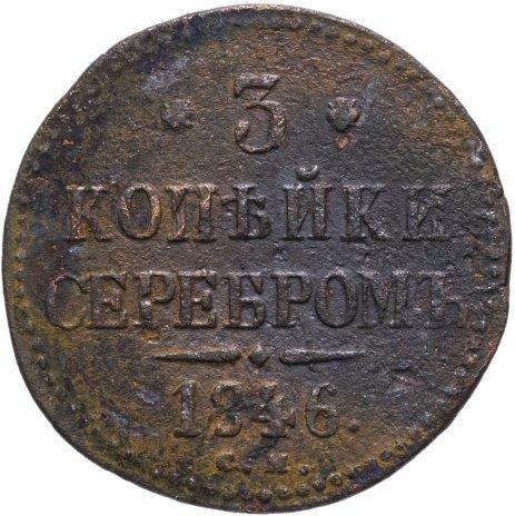 купить 3 копейки 1846 СМ