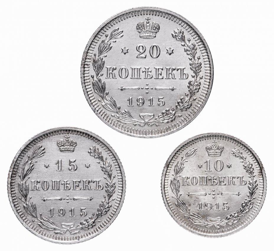 купить Набор 10, 15 и 20 копеек 1914-1915 гг. Николай II, со штемпельным блеском