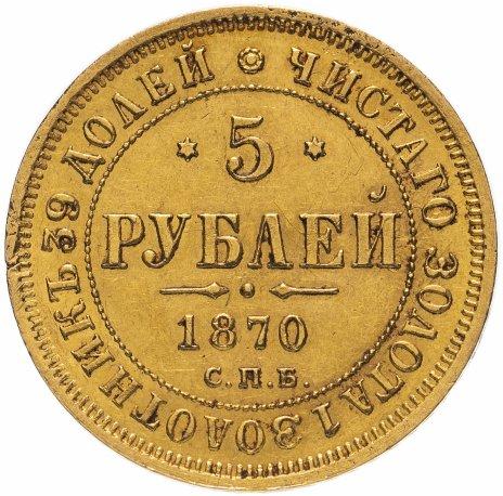 купить 5 рублей 1870 СПБ-НІ, Биткин №18