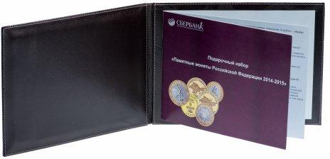 купить Набор из 6 юбилейных монет 10 рублей 2014-2015 в буклете