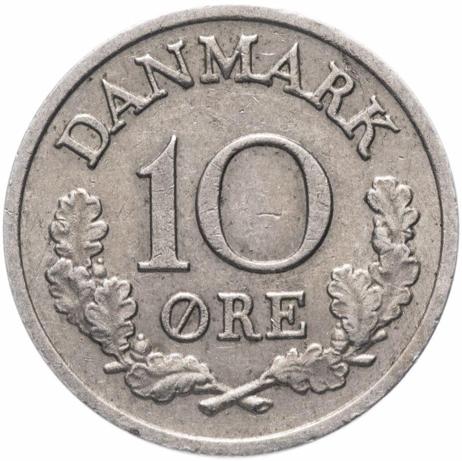 купить Дания 10 эре 1960 - 1972 гг.