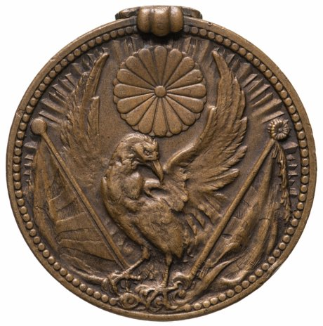 """купить Медаль """"За участие в китайском инциденте"""", бронза, Япония, 1939-1945 гг."""