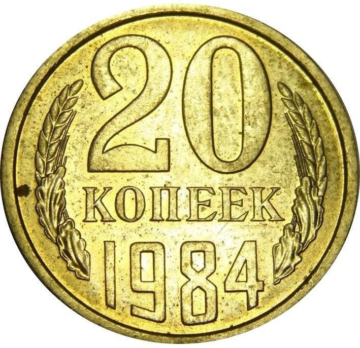 купить 20 копеек 1984 года штемпель 3.2