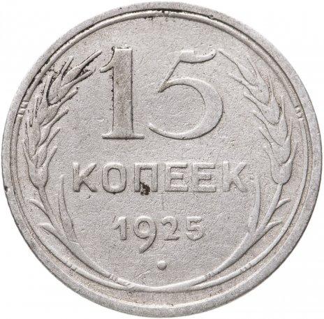 купить 15 копеек 1925