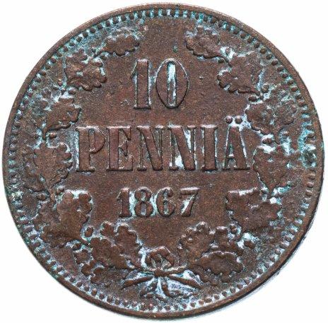 купить 10 пенни 1867, для Финляндии