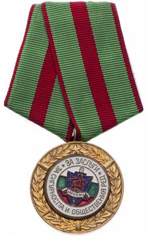 """купить Болгария медаль """"За заслуги в охране общественного порядка"""""""