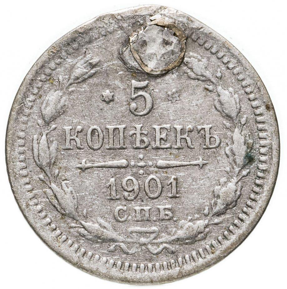 купить 5 копеек 1901 СПБ-ФЗ