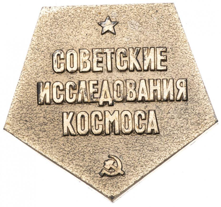 купить Значок   Советские Исследования Космоса   (Разновидность случайная )