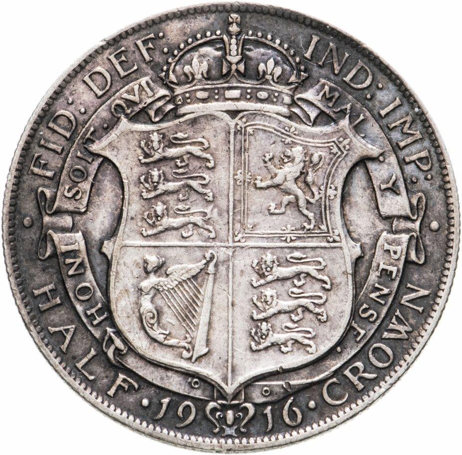 купить Великобритания 1/2 кроны 1916