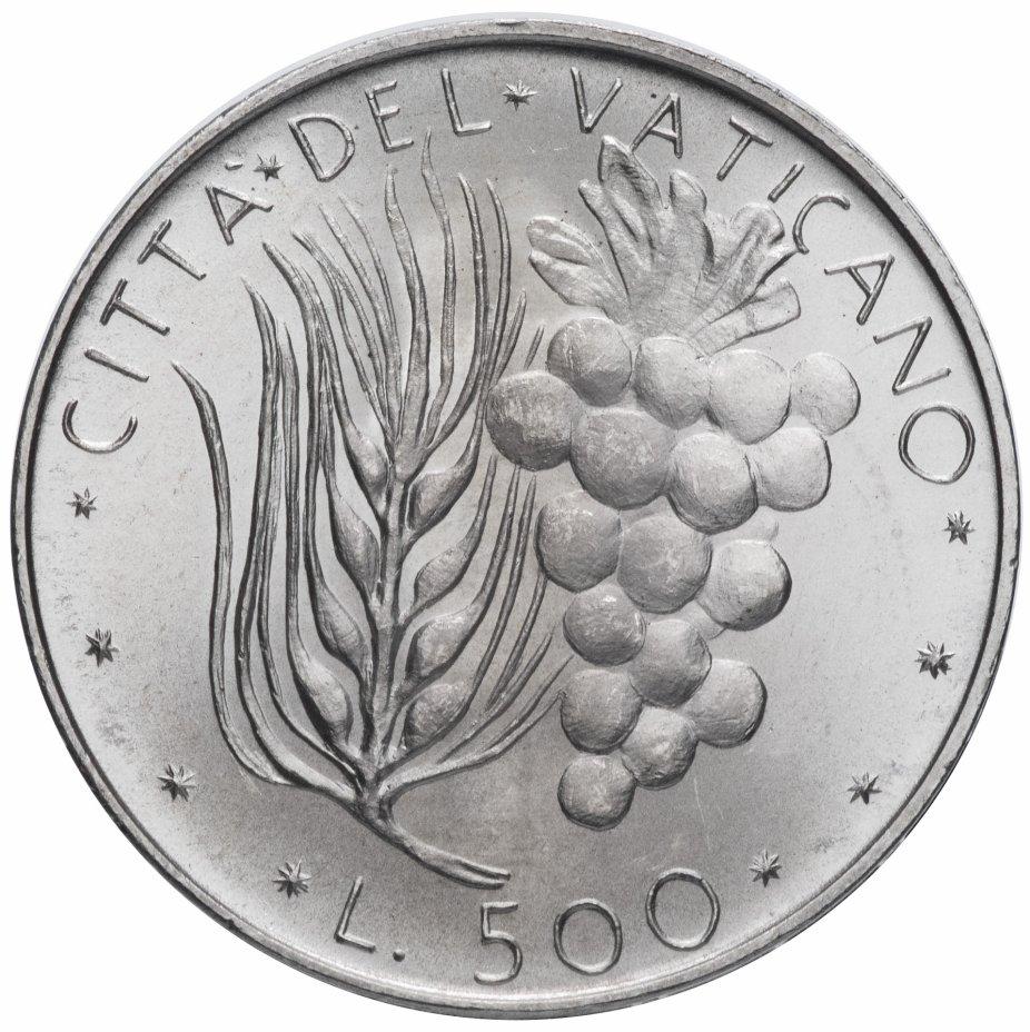 купить Ватикан 500 лир 1974