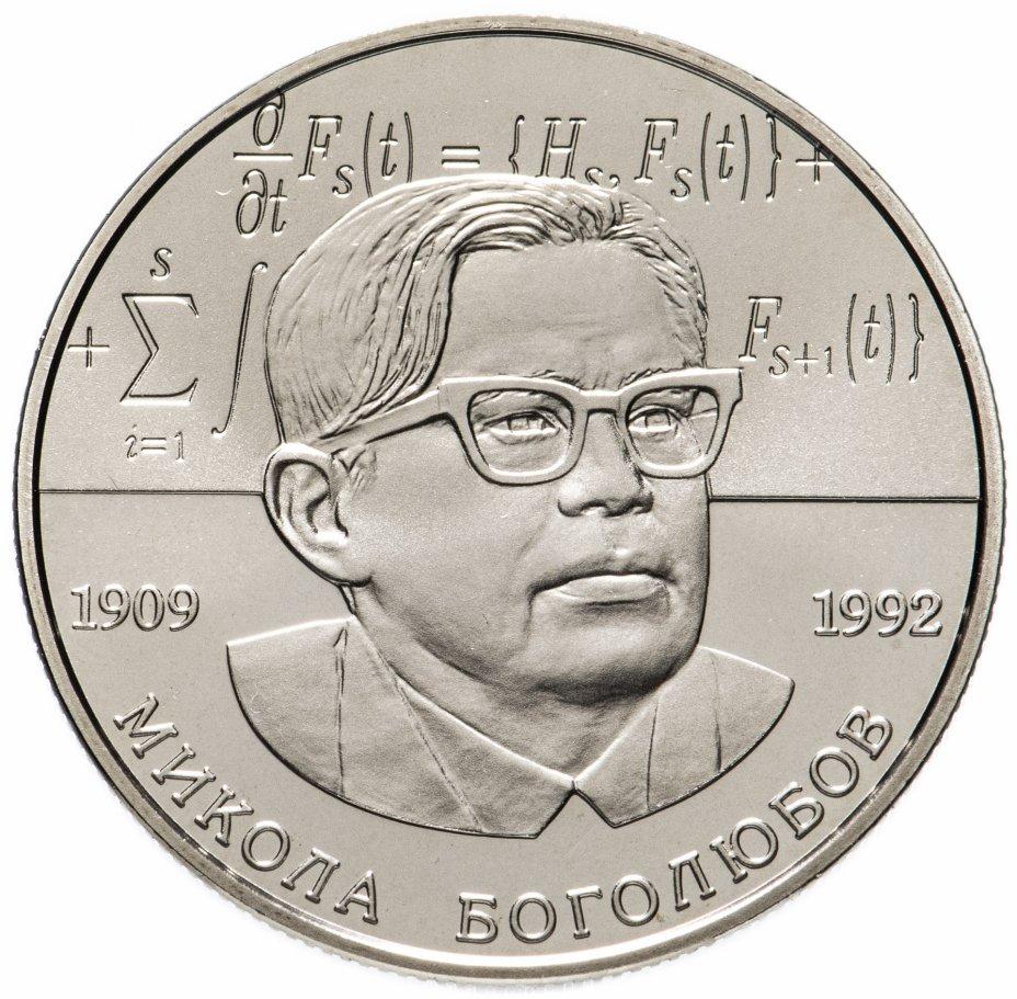 купить Украина 2 гривны 2009 год Николай Боголюбов