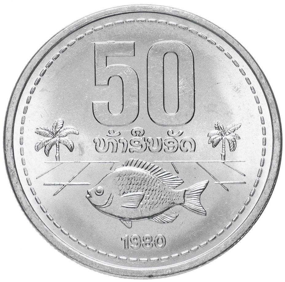 купить Лаос 50атов 1980