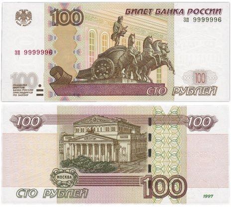 купить 100 рублей 1997 (модификация 2004) красивый номер 9999996