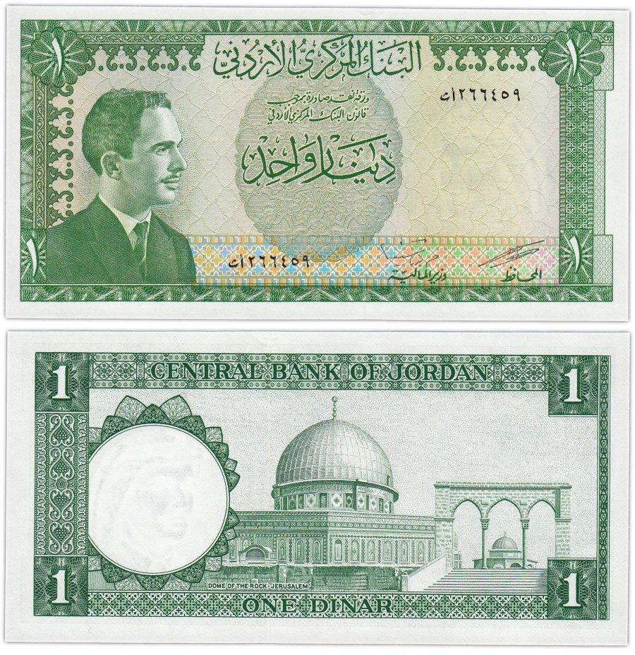 купить Иордания 1 динар 1959 (Pick 14b)