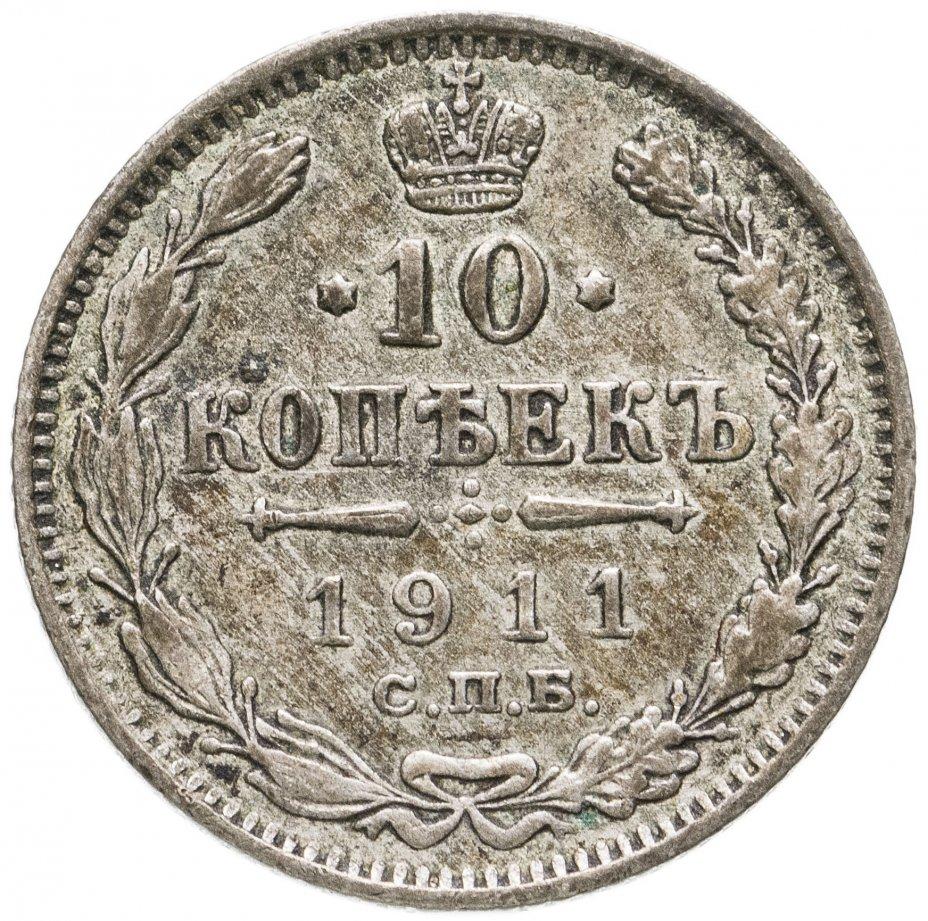 купить 10 копеек 1911 СПБ-ЭБ
