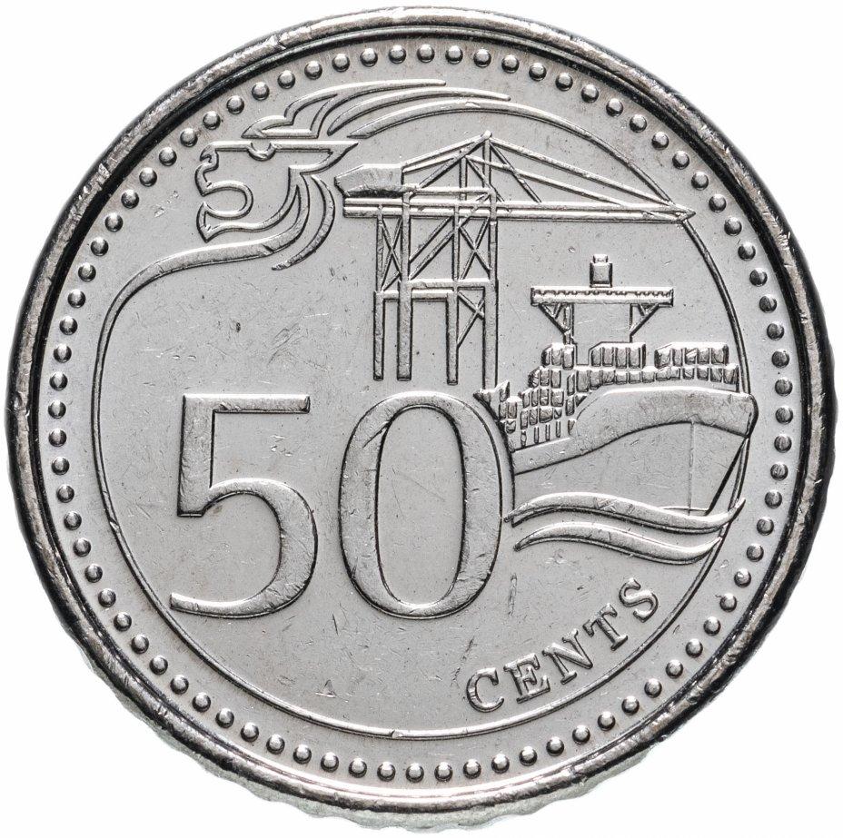 купить Сингапур 50 центов (cents) 2013-2019, случайная дата