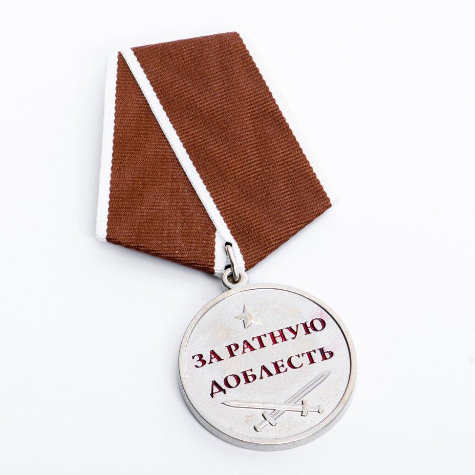 """купить Медаль нагрудная """"За ратную доблесть"""", нейзильбер, колодка, РФ, 2000-2021 гг."""