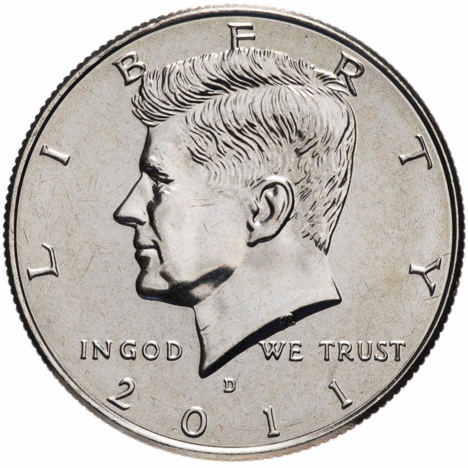 """купить США 1/2 доллара (50 центов, half dollar) 2011 D """"Кеннеди"""""""