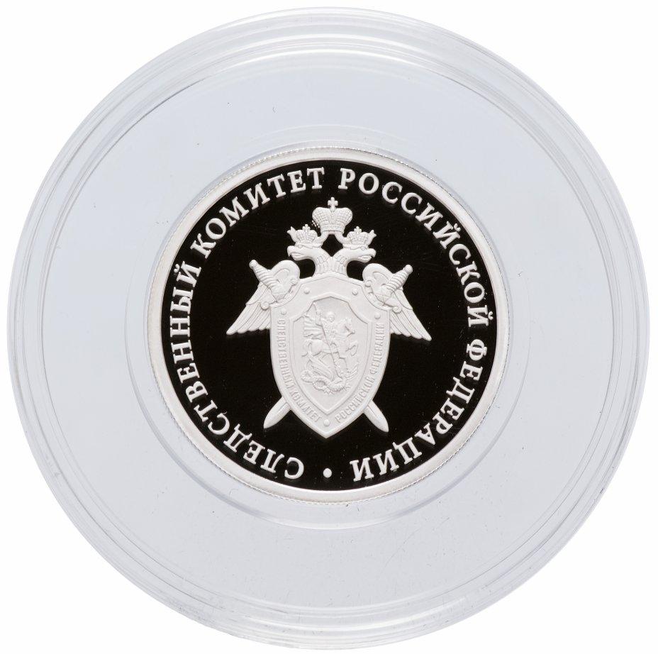 купить 1 рубль 2017 ММД Proof СК Следственный Комитет России