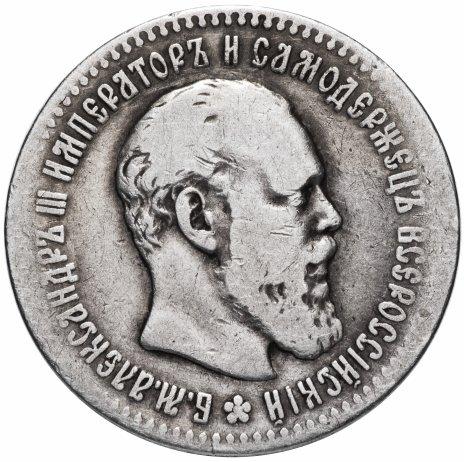 купить 25 копеек 1894 (АГ)