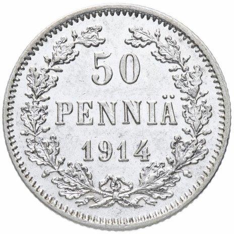 купить 50 пенни 1914 S, монета для Финляндии