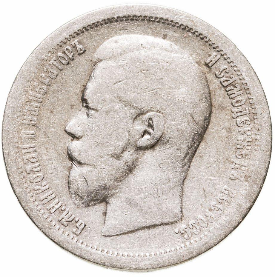 купить 50 копеек 1899 *