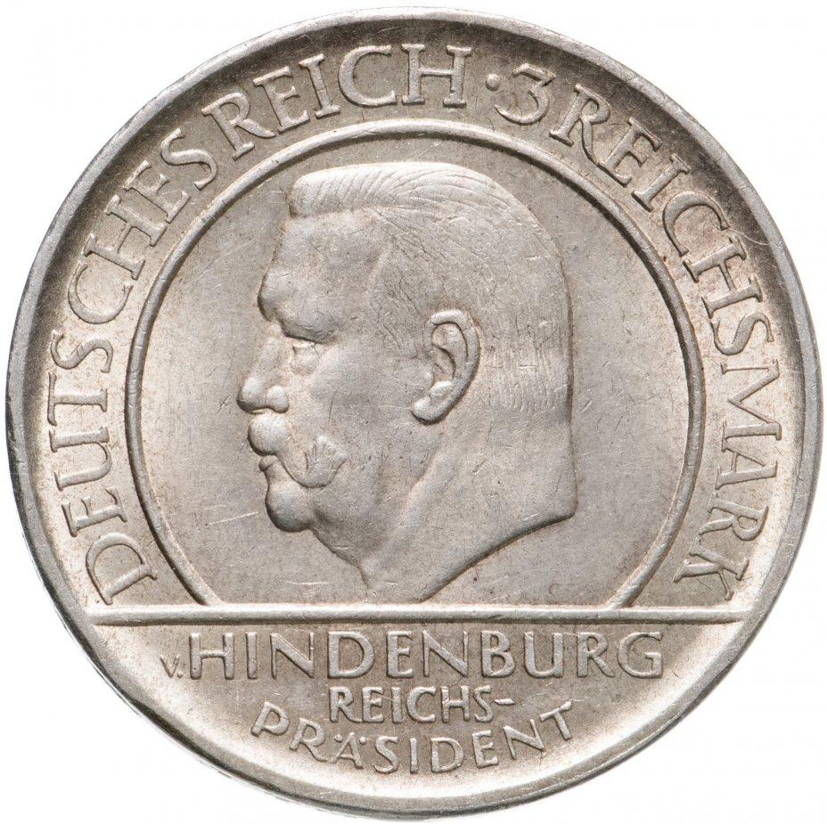 купить Германия 3 рейхсмарки 1929 J