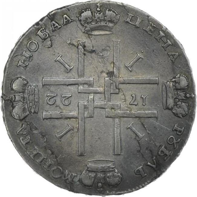 купить 1 рубль 1722 года соосность 180