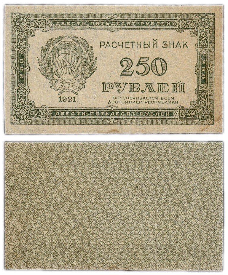 """купить 250 рублей 1921 водяной знак """"250"""" диагонально снизу-вверх перевёрнутый"""