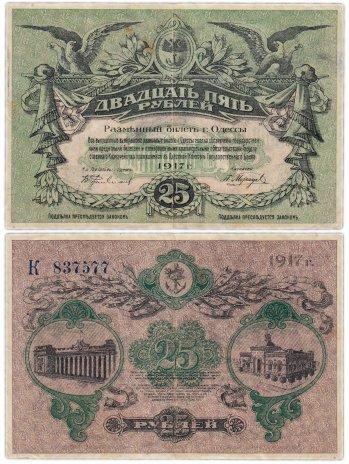 купить Одесса 25 рублей 1917 без водяного знака, вход справа